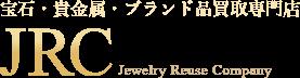 JRC 姫路・明石の宝石買取・ダイヤや金・プラチナなどの貴金属買取専門店